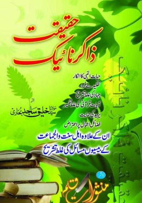 fahm ul quran Download past episodes or subscribe to future episodes of fahm-al-quran-2014 by dr farhat hashmi for free.